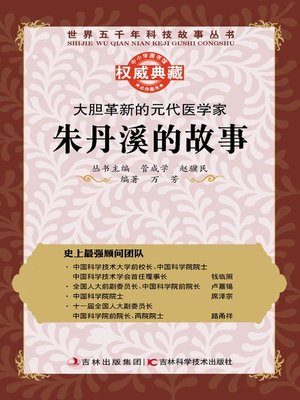 cover image of 大胆革新的元代医学家