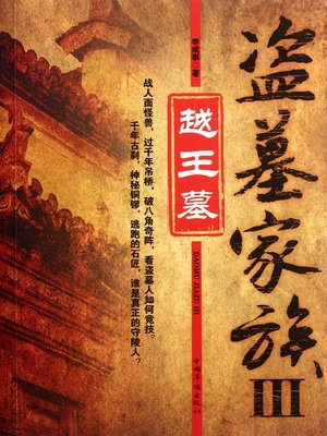 cover image of 盗墓家族Ⅲ—越王墓 (Grave Robbery Family – Grave of King Yue)