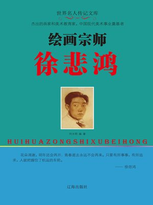 cover image of 绘画宗师徐悲鸿