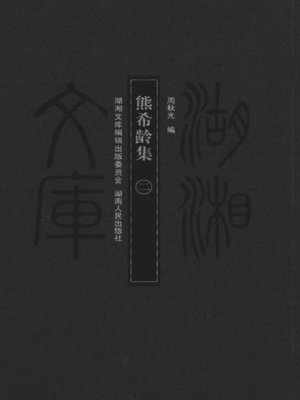 cover image of 熊希龄集二 (A Collection of Xiong Xiling II)