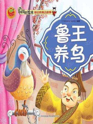 cover image of 鲁王养鸟(The King of Lu Raises Birds)