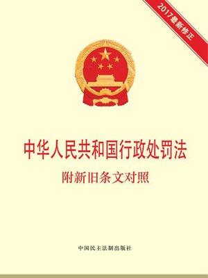 cover image of 中华人民共和国行政处罚法 附新旧条文对照