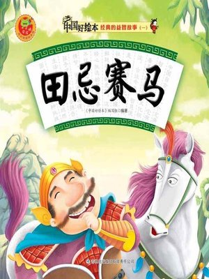 cover image of 田忌赛马(Tian Ji's Strategy for a Horse Racing)