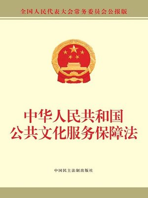 cover image of 中华人民共和国公共文化服务保障法