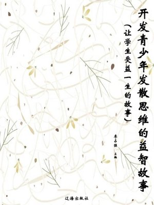 cover image of 开发青少年发散思维的益智故事( Puzzle Stories to Develop the Teenagers' Divergent Thinking)