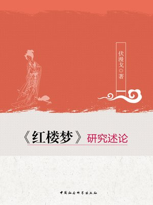 cover image of 《红楼梦》研究述论( On the Study of Dream of the Red Chamber)
