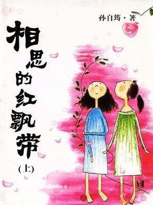 cover image of 相思的红飘带(上)(Red Banderole of Lovesickness (I))