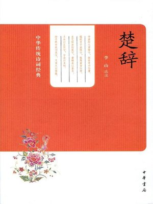 cover image of 楚辞 (The Songs of Chu)