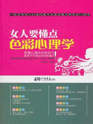cover image of 女人要懂得的色彩心理学 (Color Psychology for Women)