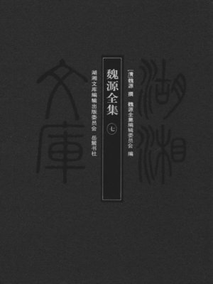 cover image of 魏源全集七 (Complete Works of Wei Yuan VII)