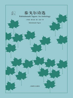 cover image of 泰戈尔诗选