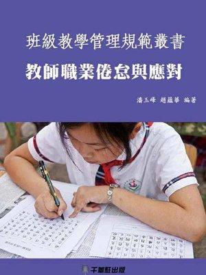 cover image of 教师职业倦怠与应对