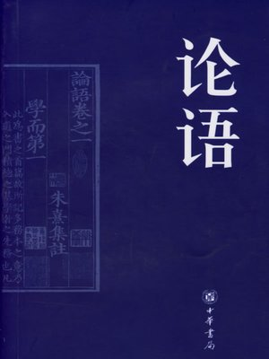 cover image of 论语(The Analects)