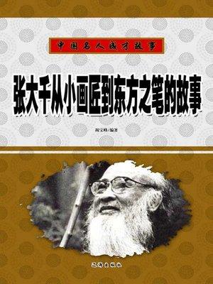 cover image of 张大千从小画匠到东方之笔的故事(Stories of Zhang Daqian)