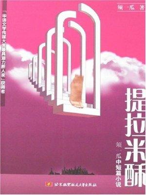 cover image of 须一瓜中短篇小说
