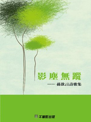 cover image of 影塵無蹤