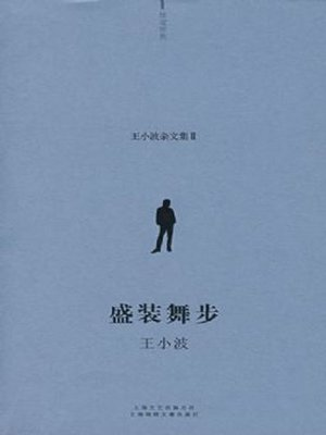 cover image of 盛装舞步 (Dressage)