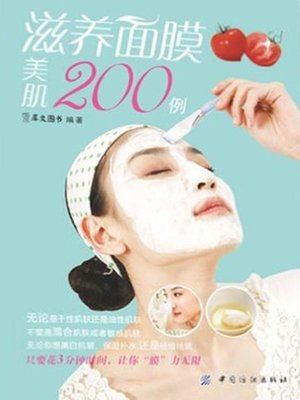cover image of 滋养面膜美肌200例(200 Cases of Beautifying Your Skin by Nourishing Masks)