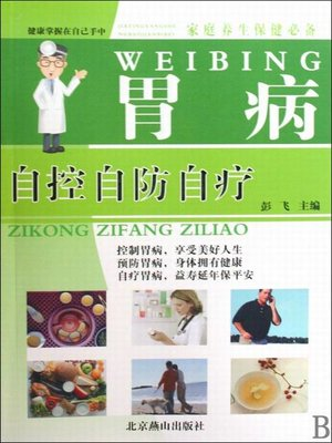 cover image of 胃病 (Gastropathy)