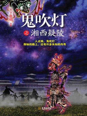 cover image of 鬼吹灯之湘西疑陵