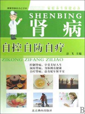 cover image of 肾病( Nephropathy)