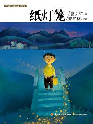 cover image of 曹文轩小说阅读与鉴赏(纸灯笼(Reading and Appreciation of Cao Wenxuan's Novels:The Paper Lantern