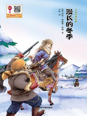 cover image of 漫长的冬季