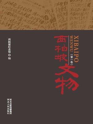 cover image of 西柏坡文物.第一卷