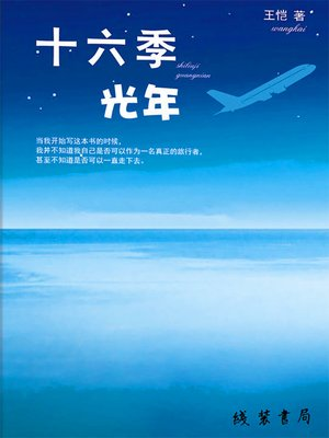 cover image of 十六季光年