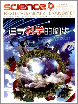 cover image of 追寻科学的脚步(Pursue Footsteps of Science)