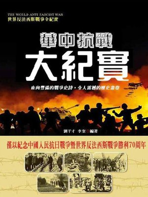 cover image of 華中抗戰大紀實