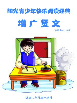 cover image of 增广贤文 (Popular Collection of Traditional Chinese Wise Sayings)
