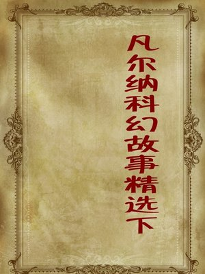 cover image of 凡尔纳科幻故事精选下 (Selection of Verne Sci-Fi Stories Volume III)