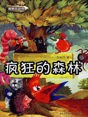 cover image of 疯狂的森林 (Crazy Forest)