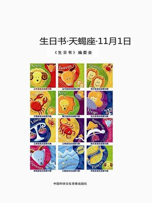 cover image of 生日书-天蝎座-11.1 (A Book About Birthday–Scorpio–November 1)