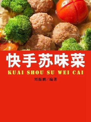 cover image of 快手苏味菜( Fast Jiangsu-style Cuisine)