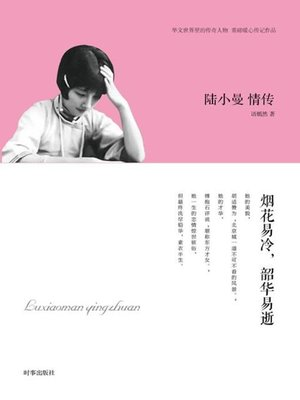 cover image of 陆小曼情传 (Love Stories of Lu Xiaoman)