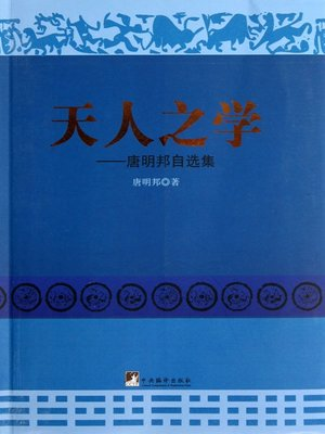 cover image of 天人之学:唐明邦自选集(Study of Heaven and Mankind: Tang Mingbang's Own Collection )