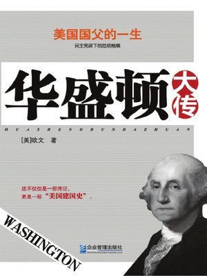 cover image of 华盛顿大传 (Great Biography of Washington)