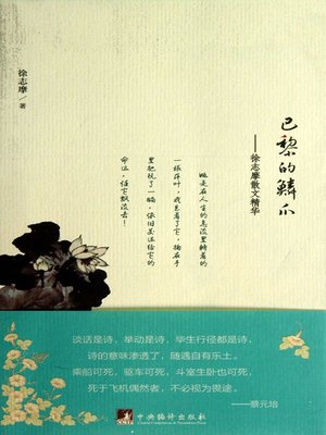 cover image of 巴黎的鳞爪:徐志摩的散文精华 (Tidbits from Paris: Greatest Hits Collection of Xu Zhimo Proses)