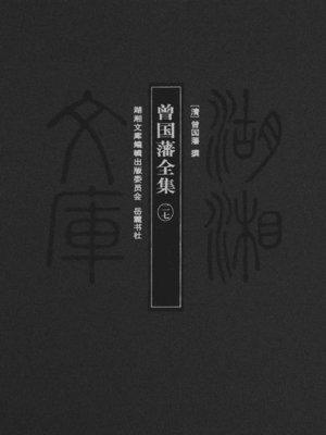 cover image of 曾国藩全集二七 (Complete Works of Zeng Guofan XXVII)