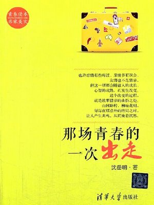 cover image of 那场青春的一次出走 (A journey of youth)