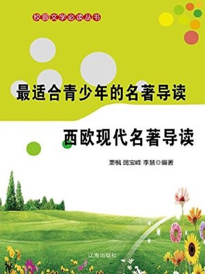 cover image of 西欧现代名著导读