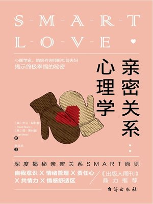 cover image of 亲密关系心理学(深度揭秘亲密关系SMART原则,教你快速突破亲密关系瓶颈提升幸福感)
