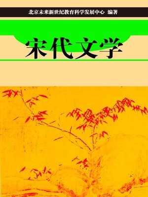 cover image of 宋代文学 (Literature of Song Dynasty)