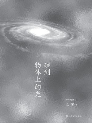 cover image of 碰到物体上的光