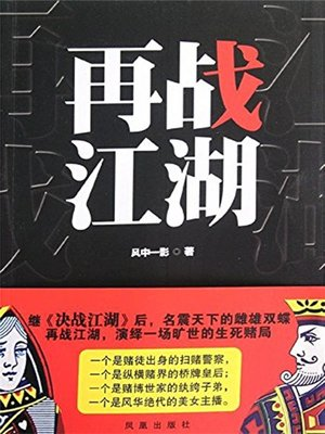 cover image of 再战江湖