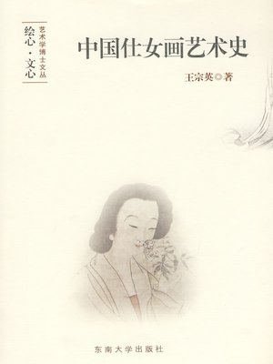 cover image of 中国仕女画艺术史 (Art History of Chinese Beauty Painting)