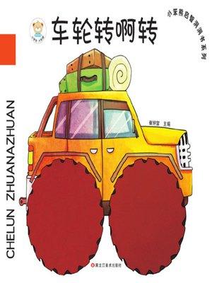 cover image of 小笨熊启智洞洞书系列.车轮转啊转