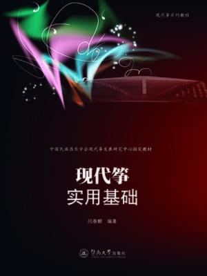 cover image of 现代筝系列教程·现代筝实用基础 (Modern Guzheng Tutorial Series·Fundamentals of Modern Guzheng)